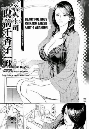 ผู้หญิงหลายฤดู 4 จบ – ปล่อยอารมณ์ – [Izayoi Seishin, Yamasaki Masato] M Onna Senka Ch.4
